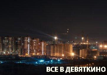 Ночное Девяткино