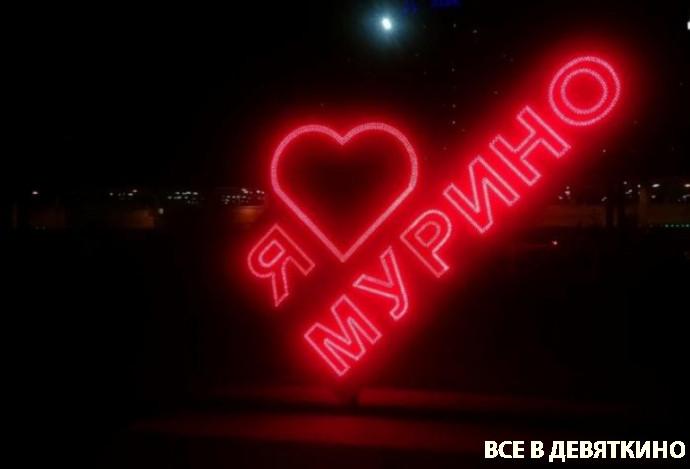 Я люблю Мурино