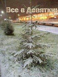 Снегопад Девяткино