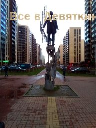 Памятник Менделееву фото
