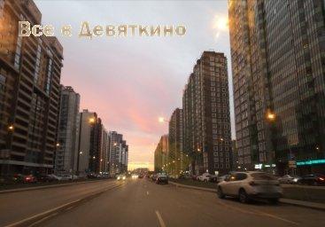 Красивые фото Девяткино