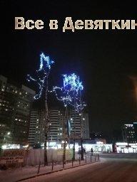 Новый год в Девяткино